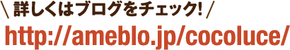 http://ameblo.jp/cocoluce/