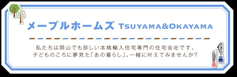 メープルホームズTSUYAMA&OKAYAMA  私たちは岡山でも珍しい本格輸入住宅専門の住宅会社です。子供のころに夢見た「あの暮らし」。一緒に叶えてみませんか?